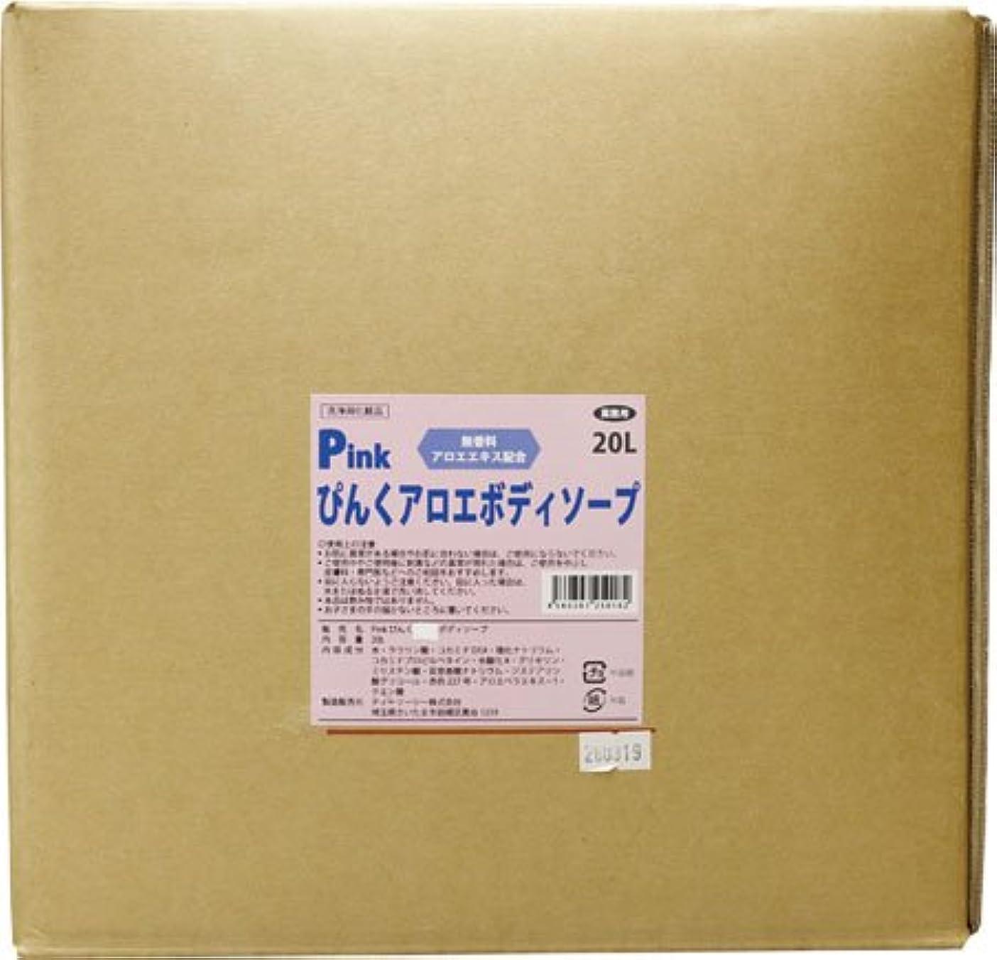 フォーカスに対応レール【無香料】【アロエ成分配合】モナミPINKぴんくボディソープ20L