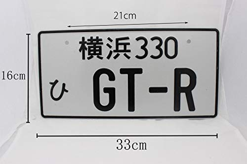 Custom Japanese Car Automobile License Plate - Embossed Characters - Customized Text - by Madmax (LP-0003)