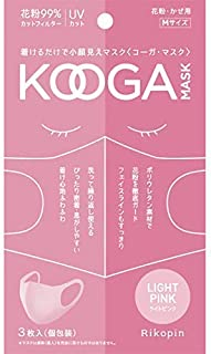 コーガマスク(KOOGA MASK) マスク ウレタン素材 スポンジマスク [ライトピンク LIGHTPINK] Mサイズ 3枚入 1パック 個包装 洗えるマスク 花粉UVカット