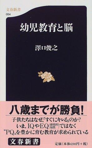幼児教育と脳 (文春新書)