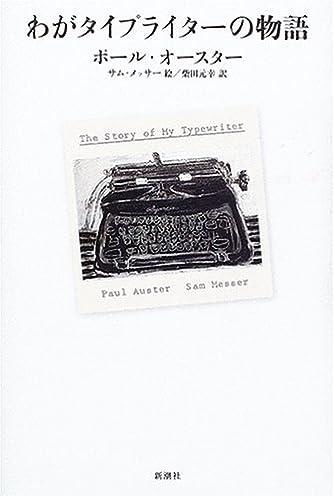 わがタイプライターの物語