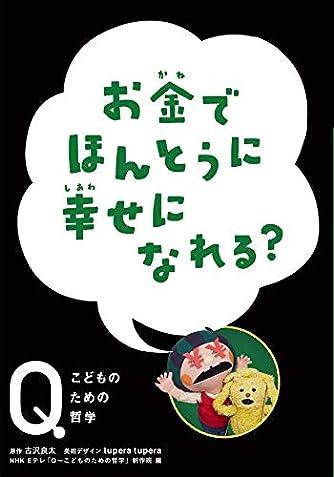 お金でほんとうに 幸せになれる? (NHK Eテレ「Q~こどものための哲学」)