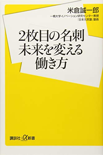 2枚目の名刺 未来を変える働き方 (講談社+α新書)