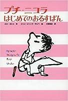 プチ・ニコラ はじめてのおるすばん (かえってきたプチ・ニコラ (4))