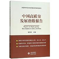 中国高质量发展指数报告/国是智库高质量发展系列研究报告