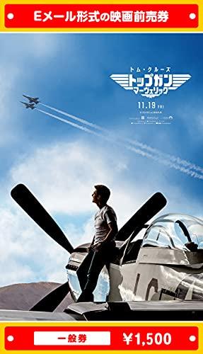 『トップガン マーヴェリック』2021年11月19日(金)公開、映画前売券(一般券)(ムビチケEメール送付タイプ)