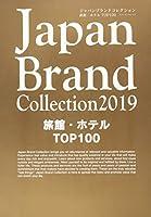 Japan Brand Collection 2019 旅館・ホテル TOP100 (メディアパルムック)