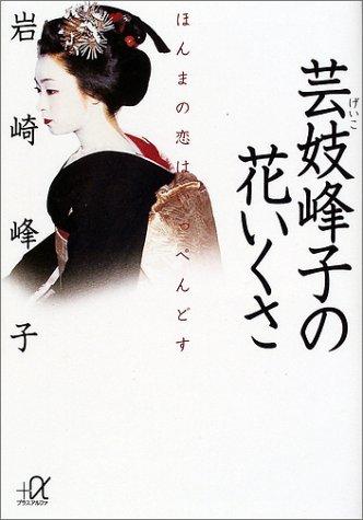 芸妓峰子の花いくさ―ほんまの恋はいっぺんどす (講談社プラスアルファ文庫)の詳細を見る