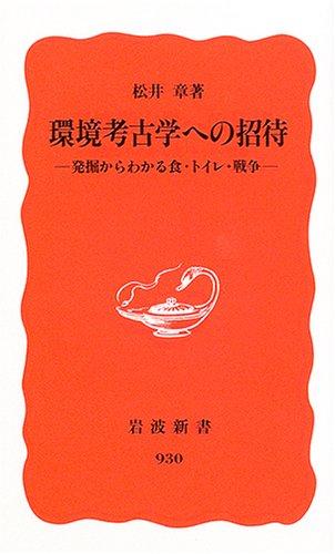 環境考古学への招待―発掘からわかる食・トイレ・戦争 (岩波新書)