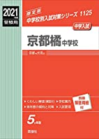 京都橘中学校 2021年度受験用 赤本 1125 (中学校別入試対策シリーズ)