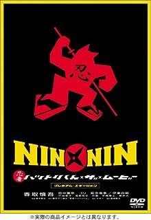 NIN × NIN Ninja Hattori-kun THE MOVIE Premium Edition JAPANESE EDITION