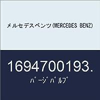 メルセデスベンツ(MERCEDES BENZ) Fグリル 1694700193.