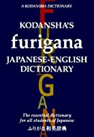 ふりがな和英辞典 (A Kodansha dictionary)