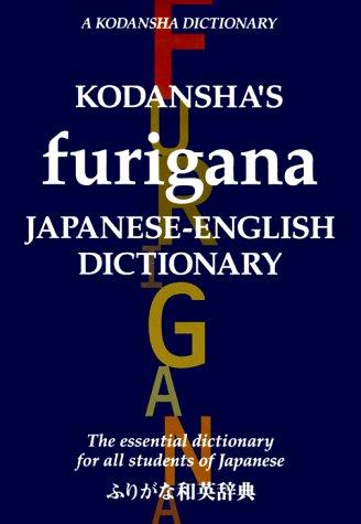 ふりがな和英辞典 (A Kodansha dictionary)の詳細を見る