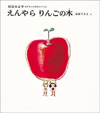 えんやら りんごの木 (あかちゃんのわらべうた( 4))