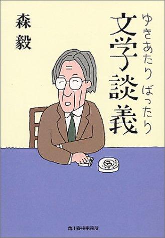 ゆきあたりばったり文学談義 (ハルキ文庫)