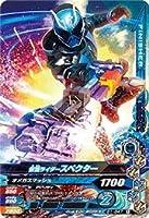 ガンバライジング/ガシャットヘンシン1弾/G1-047 仮面ライダースペクター R