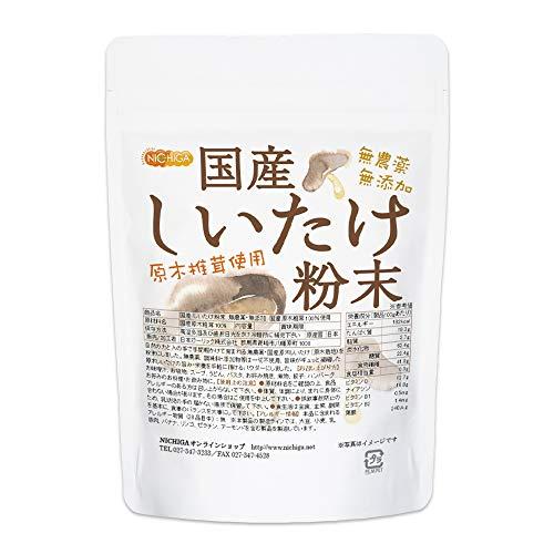 国産 しいたけ粉末 110g 無農薬・無添加 国産原木椎茸100%使用 [05] NICHIGA(ニチガ)
