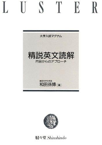 精説英文読解 内容からのアプローチ (大学入試マグナム)