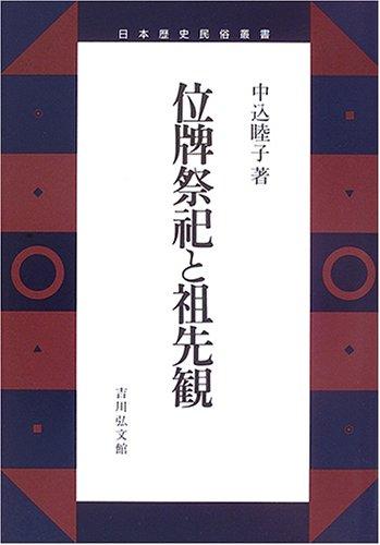 位牌祭祀と祖先観 (日本歴史民俗叢書)