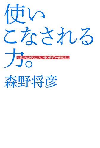 """使いこなされる力。 名将たちが頼りにした、""""使い勝手""""の真髄とは。 (TOKYO NEWS BOOKS)"""