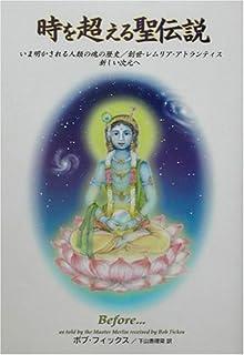 時を超える聖伝説―いま明かされる人類の魂の歴史/創世・レムリア・アトランティス 新しい次元へ