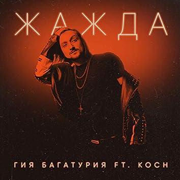 Жажда (feat. Koch)