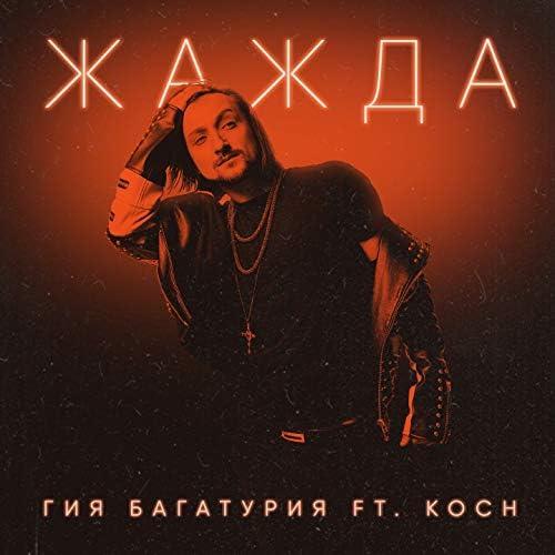 Гия Багатурия feat. Koch
