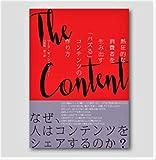 The Content Code 熱狂的な消費者を生み出す「バズる」コンテンツの作り方