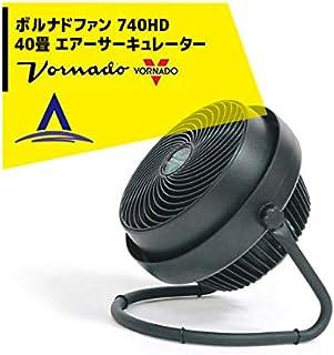 VORNADO ボルナドファン 740HD エアーサーキュレーター ボルネード サーキュレーター 防塵 防湿 12~40畳対応