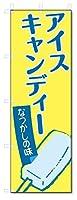 のぼり旗 アイスキャンディー (W600×H1800)アイス