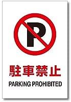 駐車禁止 メタルポスタレトロなポスタ安全標識壁パネル ティンサイン注意看板壁掛けプレート警告サイン絵図ショップ食料品ショッピングモールパーキングバークラブカフェレストラントイレ公共の場ギフト