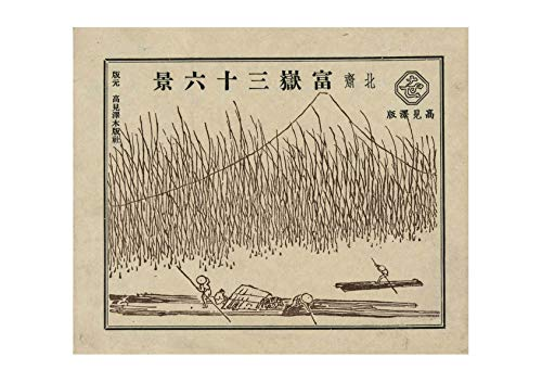 Spiffing Prints Katsushika Hokusai - Portada 36 Vistas del Monte Fuji - Small - Archival Matte - Unframed