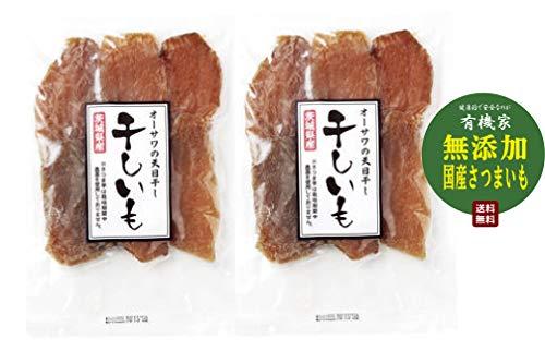 無添加 天日干し 干しいも 120g×2個★送料無料ネコポス★茨城産特別栽培さつまいも使用・砂糖不使用・柔らかな甘み、ねっとりとした食感