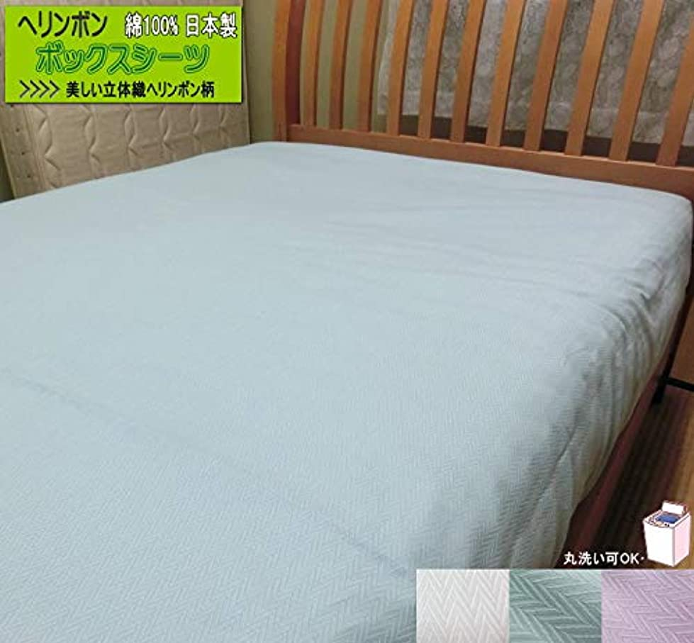 ピクニックをするデッキコテージワイドダブルサイズ 40cmマチボックスシーツ コットンヘリンボン 155x200x40cm 綿100% 日本製 美しい立体織り (アクア)