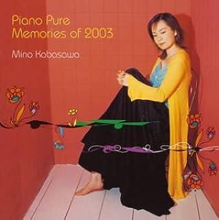 ピアノ・ピュア~メモリー・オブ・2003