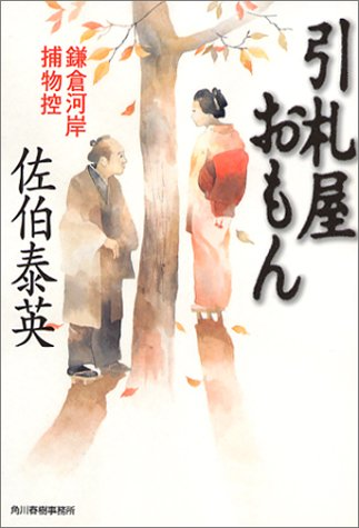 引札屋おもん―鎌倉河岸捕物控 (ハルキ文庫―時代小説文庫)