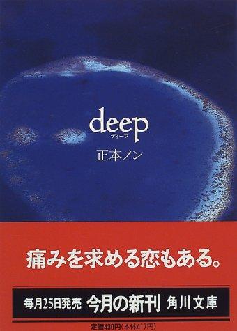 deep (角川文庫)の詳細を見る