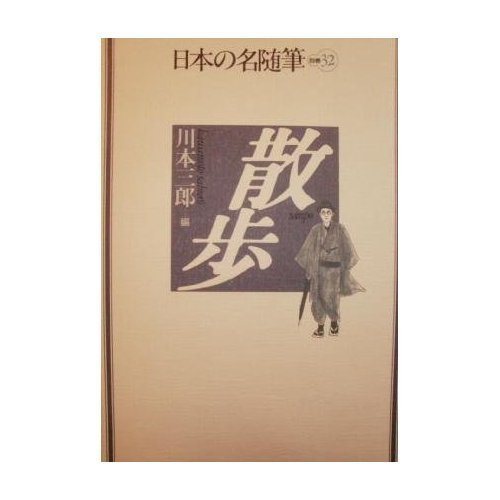 日本の名随筆 (別巻32) 散歩