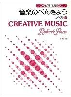 ペース/音楽のべんきょう レベル(3) (ペース・ピアノ教育シリーズ)