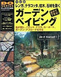 ガーデンペイビング―レンガ、テラコッタ、枕木、石材を敷く (GAKKEN MOOK―DIY SERIES)の詳細を見る