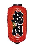ビニール提灯 9号 長型 No.9090 焼肉/62-6320-21