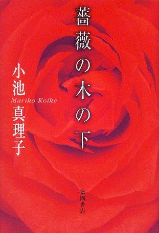 薔薇の木の下の詳細を見る