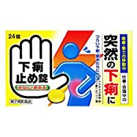 【第2類医薬品】下痢止め錠「クニヒロ」 24錠 ×5