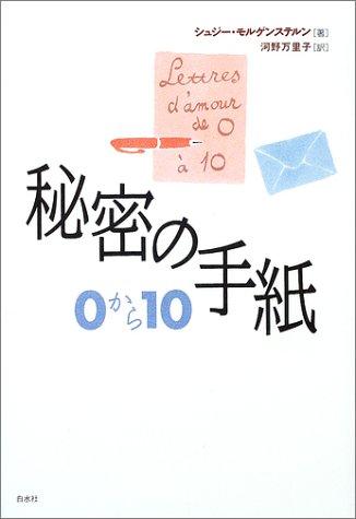 秘密の手紙―0から10