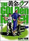 黄金のラフ ~草太のスタンス~ 2: 最後のひと枠 (ビッグコミックス)