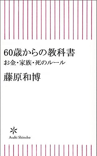 60歳からの教科書 お金・家族・死のルール (朝日新書)