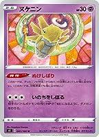 ポケモンカードゲーム PK-S4-042 ヌケニン U