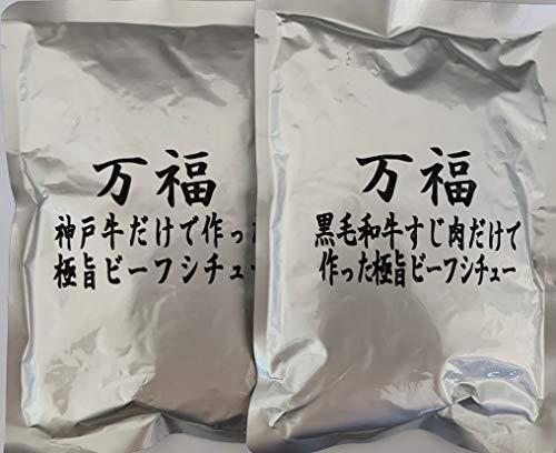 万福 神戸牛だけで作ったビーフシチューと黒毛和牛すじ肉だけで作ったビーフシチュー (各1袋)