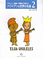 ウクレレ二重奏/演奏会で使える ハワイアン&世界の名曲(2)